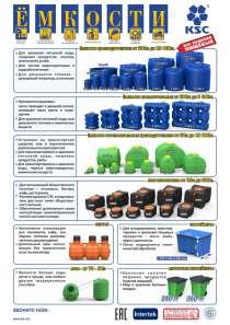 Емкость из пищевого пластика от 50 л. до 25 000 л, в г.Талдыкорган
