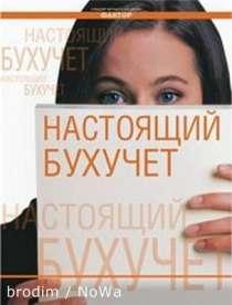 Обучение бухучету, в г.Бишкек