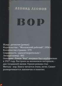 Детективы, в Москве