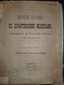 Черепнин Значение кладов с куфическими монетами 1892, в г.Октябрьский