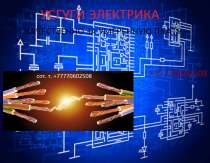 Услуги электрика, в г.Уральск