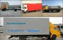 Переоборудование грузового автомобиля КАМАЗ 4308,КАМАЗ 65117, в Воронеже