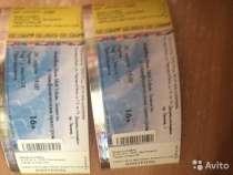 2 билета на metallica show s m tribute scream inc, в Екатеринбурге