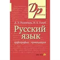 Учебник русский язык, в Ростове-на-Дону