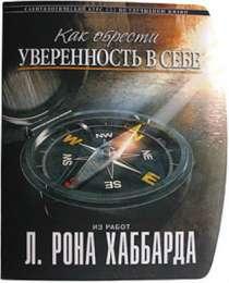 «Как обрести уверенность в себе», в Челябинске
