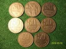Монеты СССР 50 копеек, в г.Симферополь