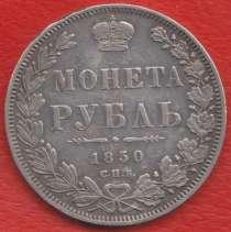 Россия 1 рубль 1850 г. СПБ ПА Николай I серебро, в Орле