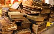 Куплю книги до 1917г, в Воронеже