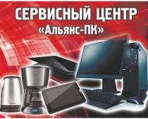 Ремонт компьютеров ноутбуков, телефонов заправка картриджей, в Омске