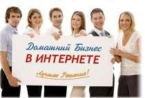 Подработка в интернете, в Ульяновске