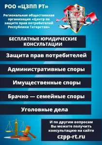 Защита прав потребителей, в г.Альметьевск
