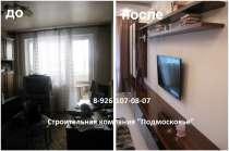 Ремонт квартир в Дмитрове Яхроме Икша Лобня, в Дмитрове