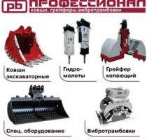 Навесное оборудование и зап. части, в г.Петропавловск-Камчатский