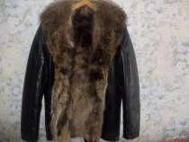 Кожаная куртка Италия мех волка, в Москве