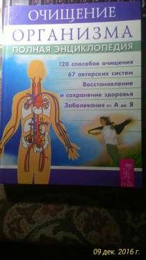 """Книга """"Очищение организма"""", в г.Алматы"""