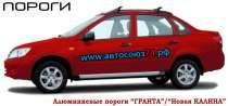 Алюминиевые пороги «ГРАНТА» / «Новая КАЛИНА», в Челябинске