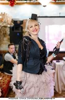 Зеленоград, ведущая тамада на свадьбу Ольга Полякова, в Москве