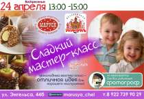 Семейные выходные в шоколадном формате, в Челябинске