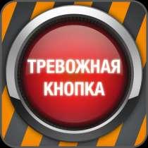 Тревожная кнопка, в Волгограде