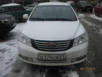 автомобиль Geely Emgrand, в Белгороде