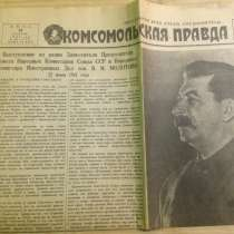 """""""Комсомольская правда"""" от 24 июня 1941 года, в Москве"""