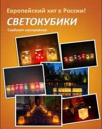 Светокубики, в Череповце