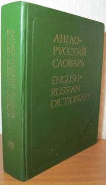 Англо-русский словарь English-Russian Dictionary на 53000 сл, в Магнитогорске