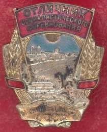 Отличник соцсоревнования Наркомсовхозов СССР ОСС НКСХ, в Орле