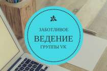 Поддержка и продвижение социальных групп в Вконтакте, в Химках