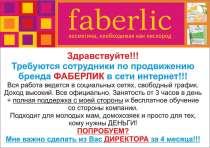 Партнёр российской компании Faberlic, в г.Уральск