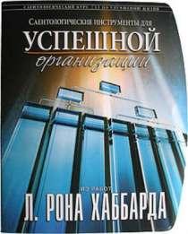 Инструменты для успешной организации, в Челябинске