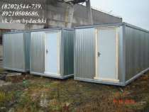 Блок- контейнер (будка, вагончик, бытовк, в Череповце