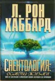 Саентология: основы жизни, в Челябинске