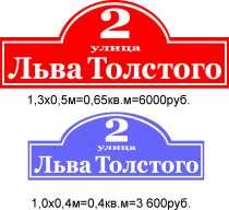Табличка- адрес на дом, в Ульяновске