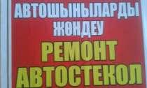 Ремонт лобовых автостекол, в г.Костанай