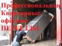 Грузчики, грузоперевозки, в Белгороде