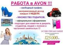 AVON регистрация и продажа, в Краснотурьинске