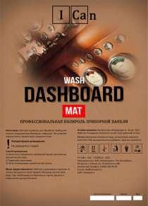I CAN DASHBOARD MAT - профессиональная полироль, в Санкт-Петербурге