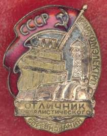 Отличник соцсоревнования Наркомэлектро СССР ОСС НКЭ, в Орле