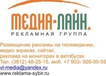 Реклама на телевидении в Омске, в Омске