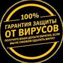 АнтиВирус №1, в Нижнем Новгороде