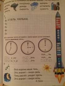 Русская грамота. Аксёнова Е., Исаева Т., Лузаков В, в Москве