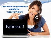 Менеджер по рекламе, в Магнитогорске