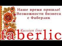 Работа в интернет с Фаберлик, в Санкт-Петербурге