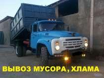 Вывоз строй мусора, старой мебели, хлама, в г.Ташкент