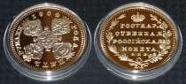 Копия золотой монеты 1804г. 5 Рублей, в Нижнем Новгороде