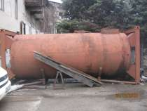 Ёмккость нержавеющая 20т под контейнеровоз, в г.Мариуполь