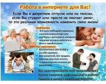 В интернет-магазин требуются консультанты и  менеджеры, в Владимире