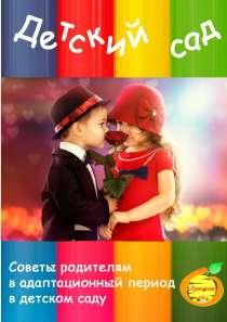 """Детский сад """"Абрикосики"""" - открытие нового филиала, в Красноярске"""