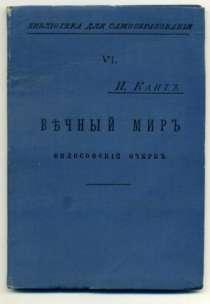 книгу Кант И. Вечный мир, 1905 год, в Калининграде